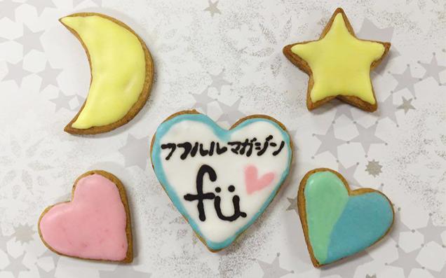 初心者でも大丈夫?今話題のアイシングクッキーを作ってみた!