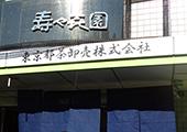 東京都茶卸売株式会社 壽々喜園