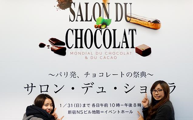 バレンタインシーズン到来♪チョコレートの祭典「サロン・デュ・ショコラ2016」に潜入!