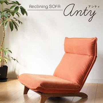 ソファー リクライニング 1P 北欧 カフェ 座椅子