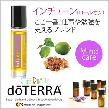 doterra(ドテラ)インチューン 集中力ブレンド