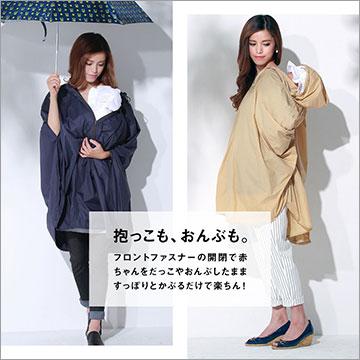 Babywearing Rain Poncho(価格:〜5,097円)