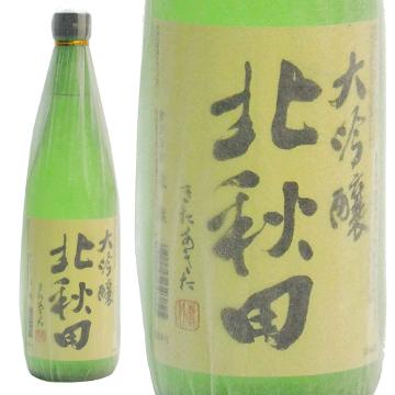 北秋田 大吟醸(720ml)