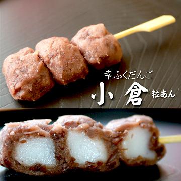 幸ふくだんご(小倉粒あん)