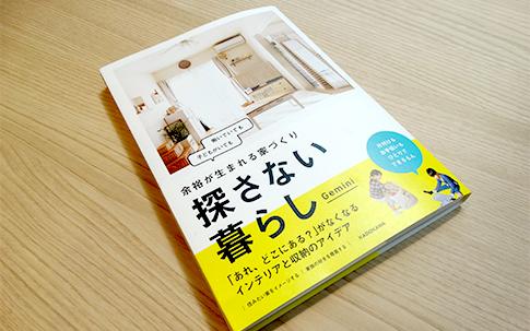 余裕が生まれる家づくり 探さない暮らし(KADOKAWA)
