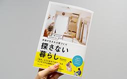 インテリアと収納のアイディアがいっぱい!人気ライターGeminiさんのお片付けBOOKが発売されました!