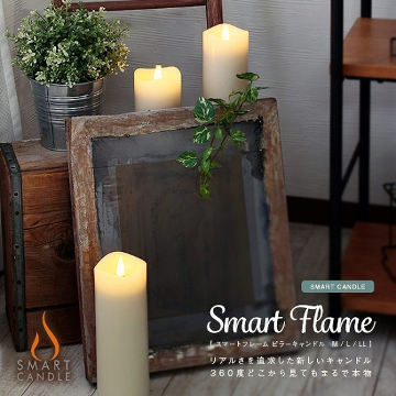 SMART Flame(スマートフレイム)
