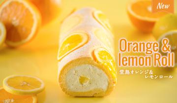 堂島オレンジ&レモンロール