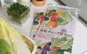 野菜が長持ちする魔法の袋「エンバランス」