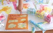 親子で楽しく作って遊べる「立体ぬりえワークブック」の話