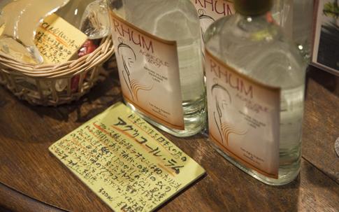 こちらが、第二の夢を実現させた男たちの香り高きラム酒 (350mL 1890 円)。