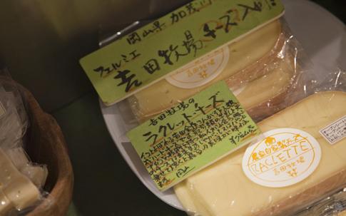 ラクレットチーズの他に、予約制だが、カマンベールチーズ (1050 円)も購入可能。