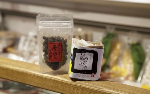 左から、古い食文化のひとつ、「唐納豆(315 円)」と平家の 落人村に伝わる熊本・五家荘の「豆腐のみそ漬け(998 円)」。熟成したチーズ のような香りで濃厚な味わい。