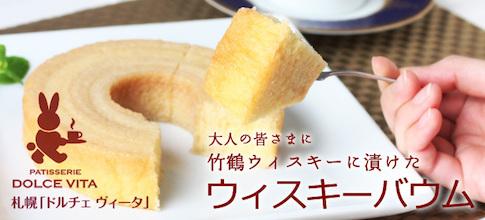 竹鶴ウィスキー バウムクーヘン「ウィスキーバウム」