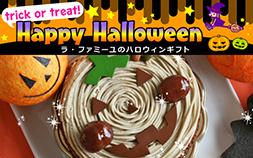 今年のハロウィンは楽しい仕掛けいっぱいのケーキで!
