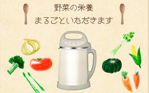 スープメーカー スープ ミキサー スムージー 全自動 本格スープ 時短 簡単ダイエット