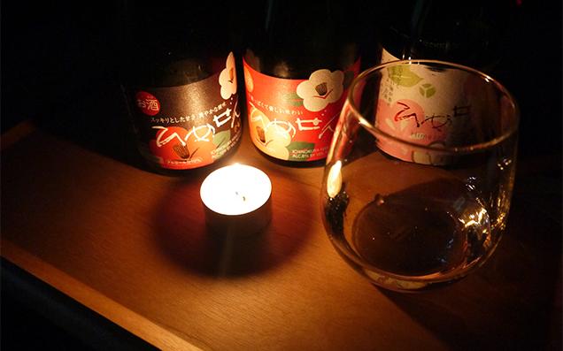 春の目覚めとともに、日本酒にも目覚めてみました。