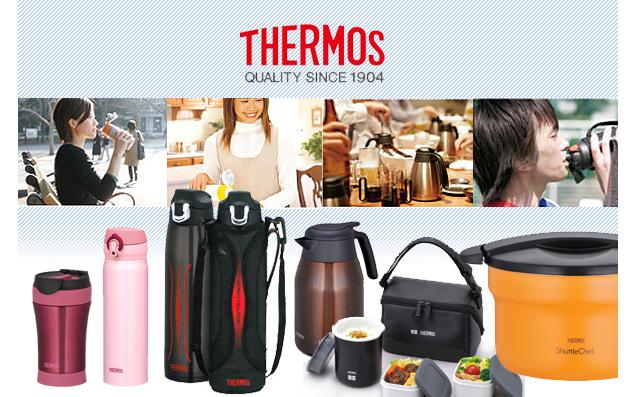 水筒の定番「THERMOS」の人気の秘密
