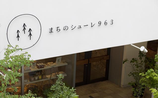 香川県高松市・まちのシューレ963 前編