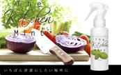 夏の台所掃除におすすめ! 天然成分のキッチン用スプレー「キッチンミント」