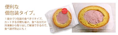 いちごの大豆粉ロール(個包装タイプ)