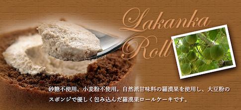 羅漢果ロールケーキ(個包装タイプ)