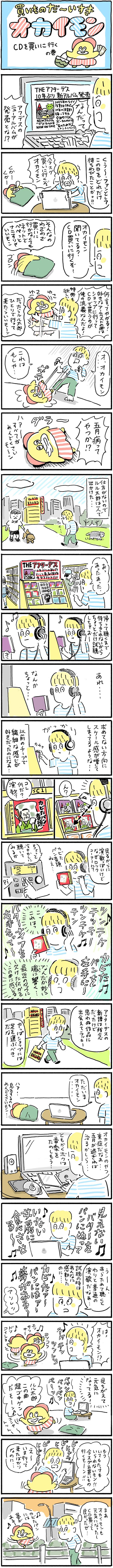 オカイモン「CDを買いに行くの巻」