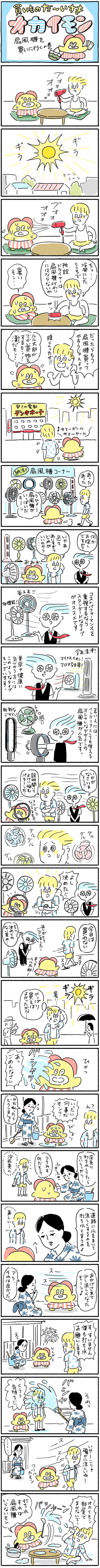 オカイモン「扇風機を買いに行くの巻」