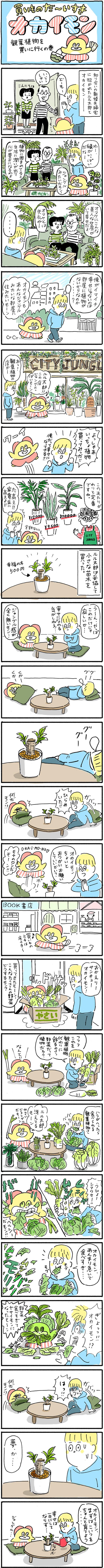 オカイモン「観葉植物を買いに行くの巻」