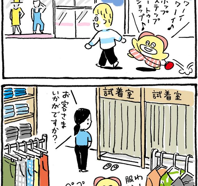 オカイモン「インターネットで服を買うの巻」