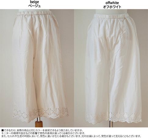裾刺繍ペチパンツ