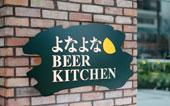よなよなBEER KITCHEN 赤坂店