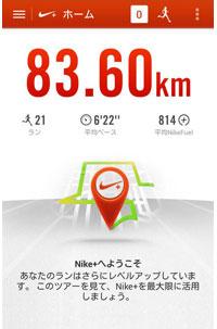 スマートフォンアプリの〈NIKE+ Running〉